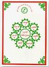 穆斯林乐园下载 - 穆斯林.优素伏 - 穆斯林乐园